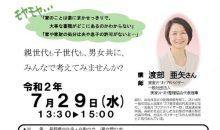 【長野県中野市】 親世代・子世代、男女 みんなで考える実家片づけ