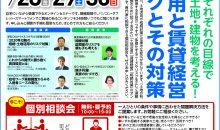 2020 夏 朝日土地活用セミナー招待講演[主催]朝日新聞社